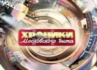 Хроники московского быта Сын Кремля