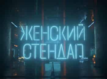 Женский Стендап 5 серия