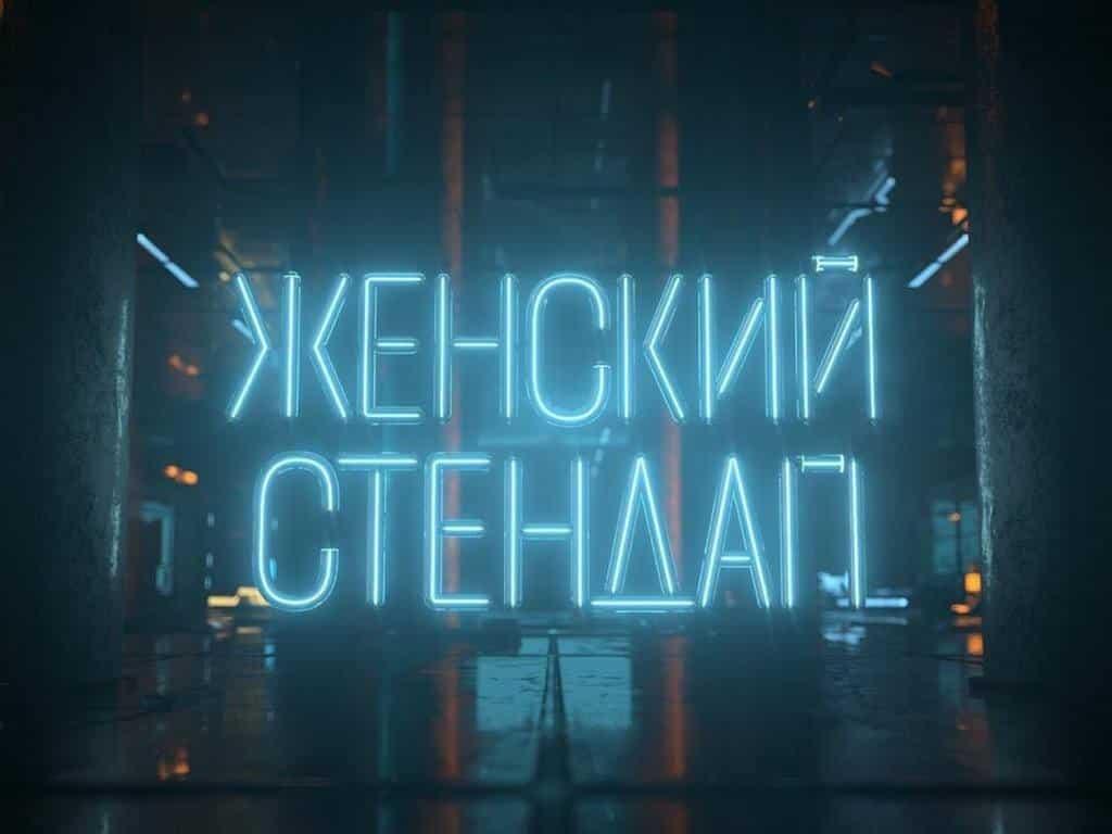 Женский Стендап 7 серия